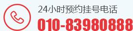 北京癫痫病医院电话是多少